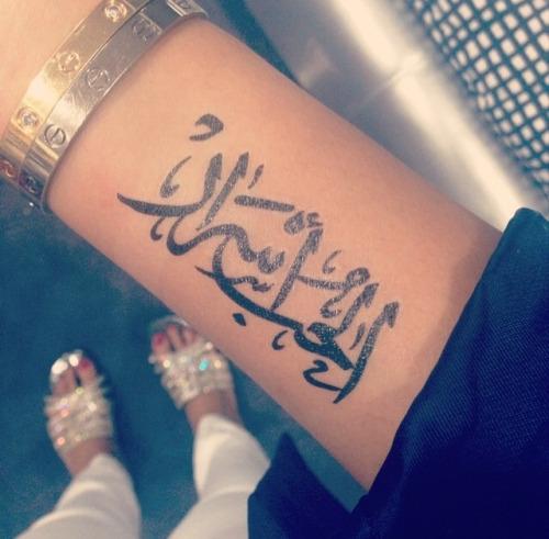 20 Tatuajes Arabes Con Significado Tatuajes Para Mujeres